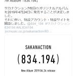 【速報】sakanactionがニューアルバム「834.194」を発表!!!