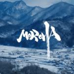 MOROHA 「五文銭」