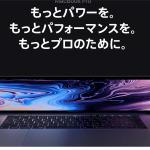 Appleが新MacbookProを発表