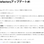 Satisfactory Patch Notes: Early Access – v0.1.11 – Build 99133 概要全文日本語訳