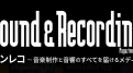 あの「Sound&RecordingMagazine」のウェブサイト、その名も『サンレコ』がオープン!