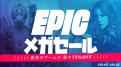 【GTA5がタダ!】EPICメガセールやってるぞ!!いそげ!!